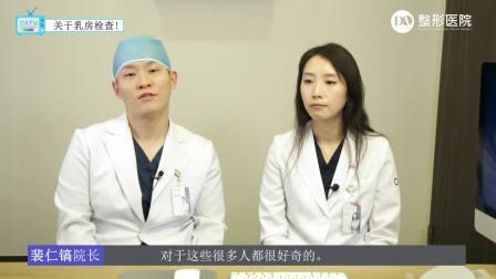 韩国DA整形医院-胸部超声波检查 2