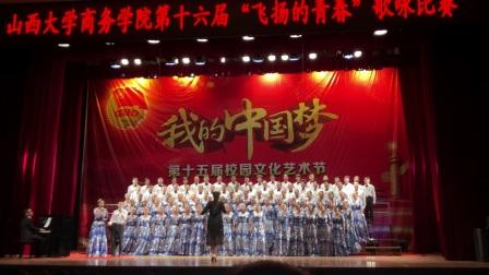 山西大学商务学院管理学院五连冠合唱天耀中华又唱交城山