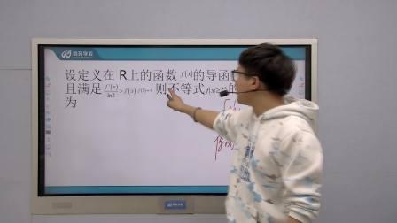 《高考数学之构造函数求导》大连科苑文化培训学校栾春生老师
