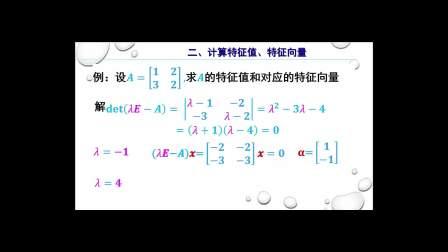 35(2)特征值特征向量的计算