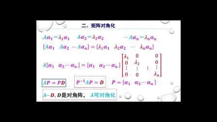 36(2)矩阵对角化定义及示例