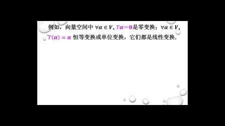 33(1)线性变换概念