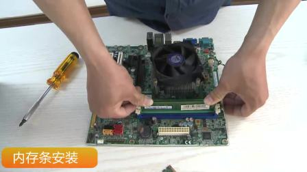 2.计算机硬件组装1M