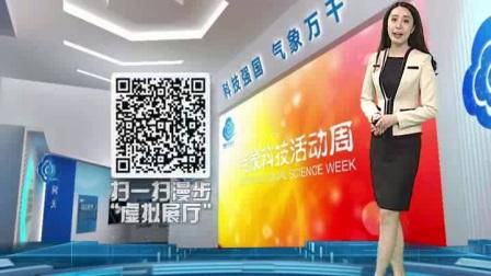 20180523广东卫视天气预报