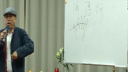 刘丰老师《科学生命观》(下)