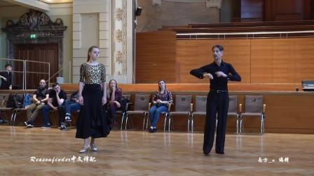 2018 THE CAMP-米凯利《身体重量带动腿移动》国标舞讲习会(Reasonfinder中文配音)