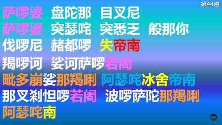 108遍楞严咒【梁峰5分58秒木鱼版】