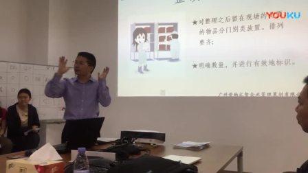 夏玉臣老师--《5S管理培训》