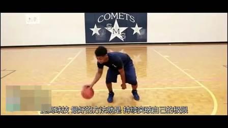 篮球教学  老外传授快速运球技巧, 一秒胯下运球10次