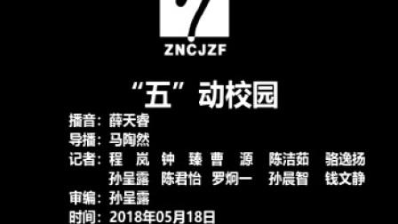 "2018.05.18noon""五""动校园"