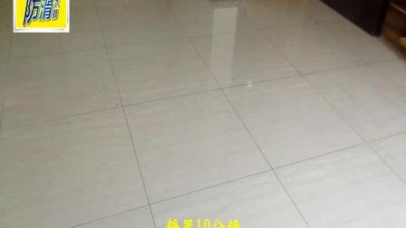 H-1320 公寓-住家-室內-客廳-廚房-浴室-廁所-大理石-拋光石英磚地面止滑防滑施工工程 - 影片