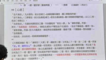20180522華嚴五教佛典導讀12