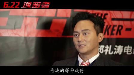 《泄密者》港片情怀特辑  吴镇宇张智霖佘诗曼再度合作