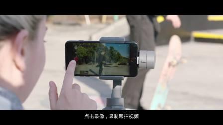 DJI Osmo Mobile 2 - 如何使用智能跟随模式