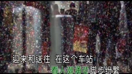 何帅+aking-回家的车站 红日蓝月KTV推介