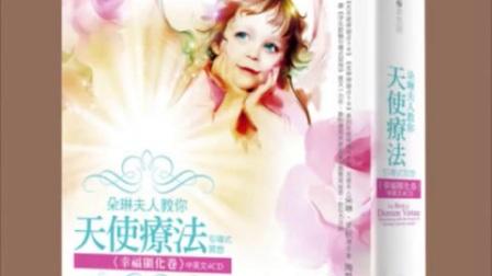 天使显化冥想-朵琳夫人
