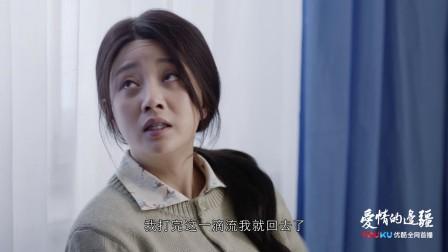 《爱情的边疆》【殷桃X李乃文CUT】32 文艺秋生病住院,宋绍山悉心照顾