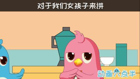 喜欢最重要#易号刘动漫#之#动画六点半#