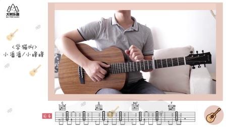 抖音神曲《学猫叫》-吉他弹唱翻唱-吉他教学-大树乐器