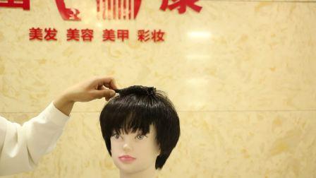 西安富康美发培训学校:女士短发造型