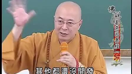 海涛法师讲座 作用力与反作用力