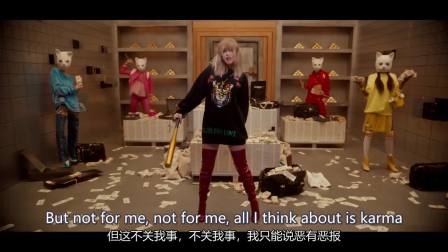Taylor Swift - Look What You Made Me Do中英文