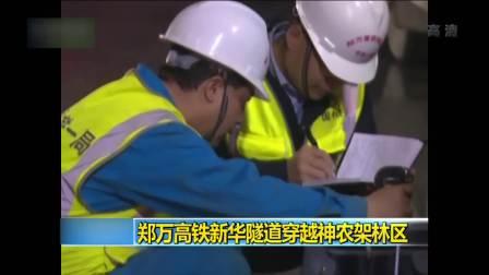 郑万高铁新华隧道穿越神农架林区