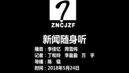 2018.5.24eve新闻随身听