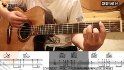 李荣浩 戒烟 唯音悦原版简单吉他弹唱教学吉他教程