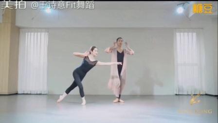 王诗意老师古典舞身韵组合示范与教学