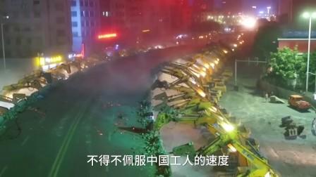 中国用100台挖掘机, 一夜拆除503米立交桥, 老外直呼不敢相信!