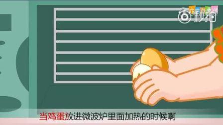 【微波炉不能用来加热鸡蛋!为什么?[并不简单]】你知道吗?不管是生鸡蛋还是熟鸡蛋,都不能放在微波炉里加热,这样做是很危险的!可是这到底是为什...
