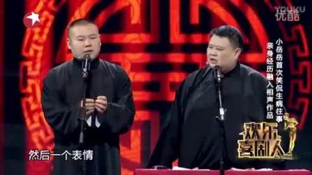 岳云鹏《欢乐喜剧人》爆笑相声合集