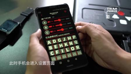 【星耀P3D】超酷!手机APP操控灯光~