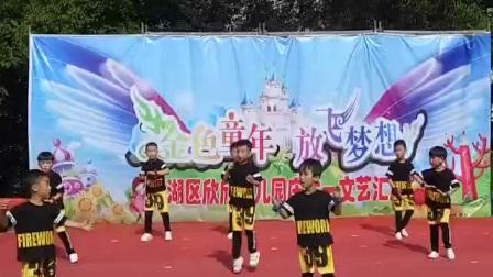 月湖区欣欣幼儿园鬼步舞