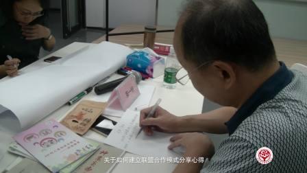教育助学公益联盟(筹)深圳片区第二次共创会