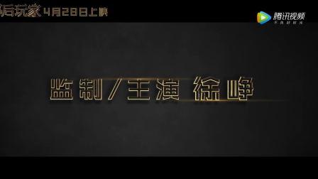 《幕后玩家》终极预告 徐峥背炸弹跳楼生死成谜