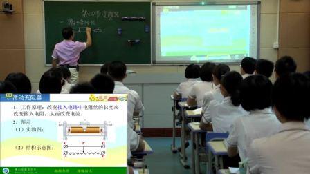 配课件教案 2.人教版物理九年级《第4节变阻器》广东省级优课