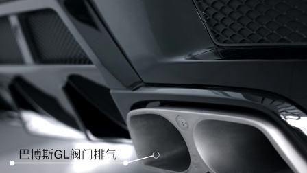价值500多万的巴博斯700GR,中国土豪说买就买。奔驰GL的春天到了