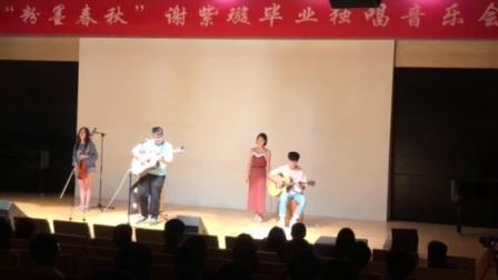 声声慢(cover by 中国矿业大学「橘子乐团」)