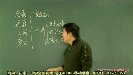 (1)公开课第一段 人教版-学而思-南瓜数学-解析几何 郭化楠 面授课