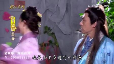 戏说台湾 曹公斗龙母,骗子看见龙母才知她们不是凡人,吓得魂不附体