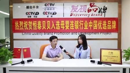 发现品牌栏目组采访武汉恒泰明祥商贸有限公司