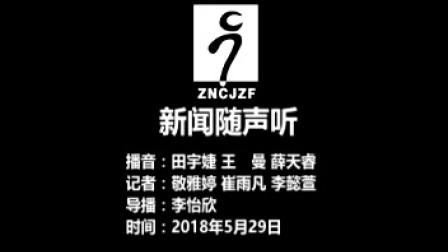 2018.5.29eve新闻随声听