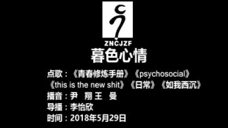 2018.5.29eve暮色心情