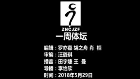 2018.5.29eve一周体坛
