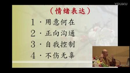 慧宽法師-【现代人的身心安顿】之一-2016佛教讲经交流_标清