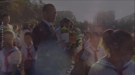 《不忘初心 牢记使命》新时代教师风采公益广告(金昌市金川总校第七小学)