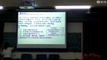 新化六中陈永辉老师九年级物理复习示花课陈明胜老师制做