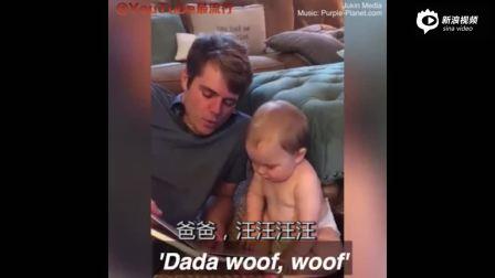 """老爸教宝宝叫""""爸爸"""" 结局却扎心了!"""